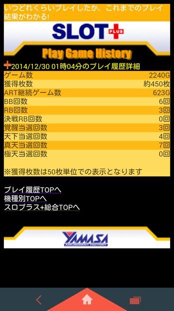 Screenshot_20150107110814