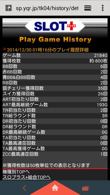Screenshot_20150107110831