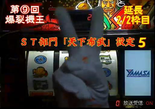Bakuretsu9tenkaenchou5
